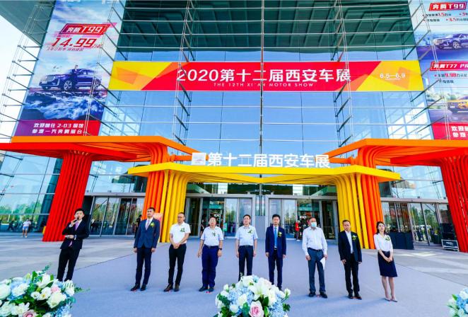 新地标 新会展 2020第十二届西安车展今日开幕